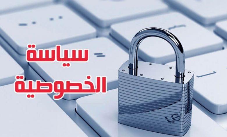 سياسة الخصوصية - موقع إعجاز